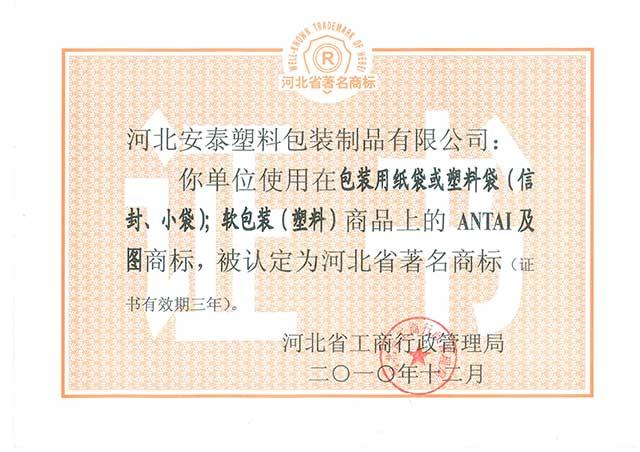 万博体育官网登录商标-认定为河北省著名商标